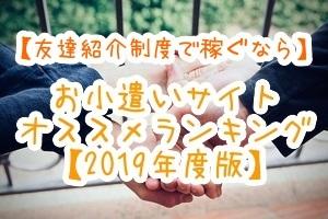 2019年友達紹介制度ランキング