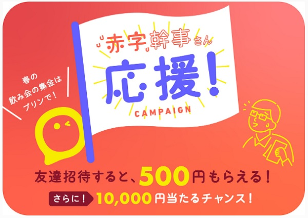 赤字幹事さん応援キャンペーン