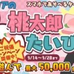ポイントタウン「ココアの桃太郎たいぴんぐ」最大2,500円が貰える!!