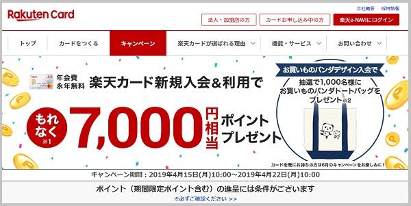 楽天カード発行で7000円