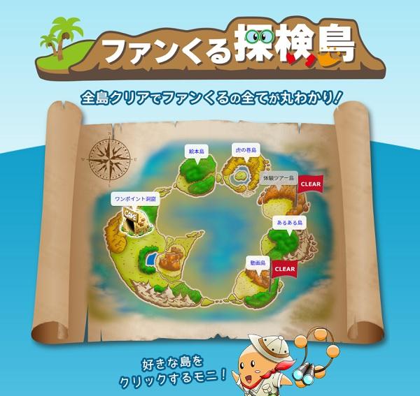 ファンクル探検島