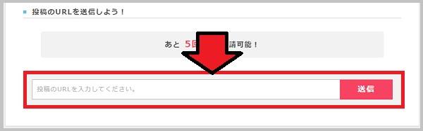URL申請