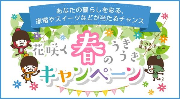 花咲く春のうきうきキャンペーン