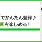 総額300万円分のローソンお買い物券500円分プレゼント「ポイントインカム×HAPPY!コラボキャンペーン」