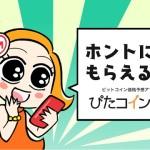 「ぴたコイン」登録する手順と利用方法【無料でビットコインが貰える】