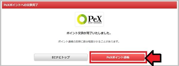 PeXポイント通帳