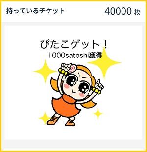 1000Satoshi