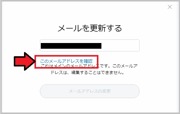 このメールアドレスを確認