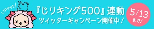じりキング500ツイッターキャンペーン