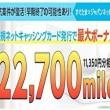 ジャパンネット銀行キャッシング