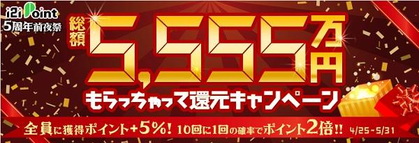 総額5,555万円