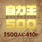 「ライフメディア」500位以内に入れば410円相当が貰える「じりキング500」