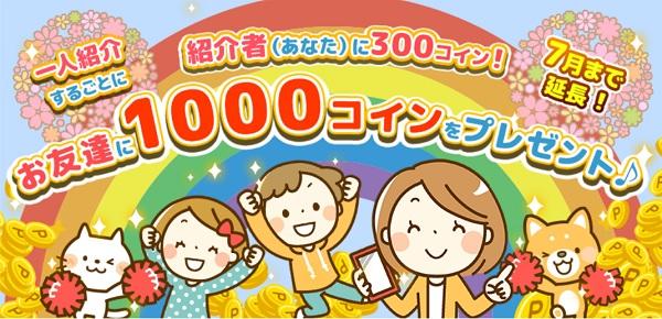 1,000コインをプレゼント