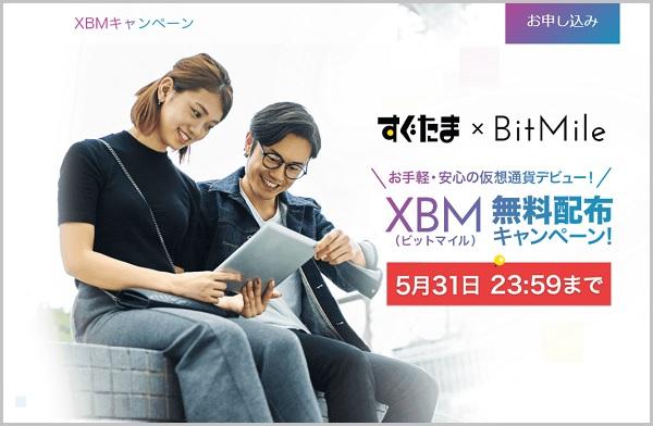 XBMキャンペーン
