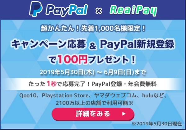 キャンペーン応募&PayPal新規登録