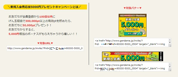 新規入会者応援5,000円プレゼントキャンペーン