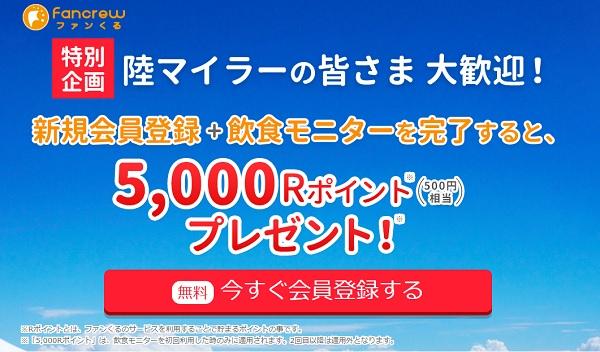 5000Rポイントプレゼント