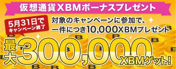 仮想通貨XBMボーナスプレゼント