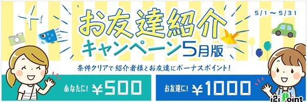 お友達紹介キャンペーン5月版