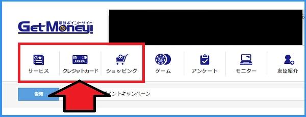 サービス・クレジットカード・ショッピング