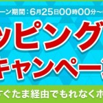 【すぐたま】5のつく日限定もれなく10mile貰える「ショッピング応援キャンペーン」