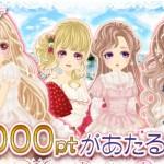 ポイントタウン「プラチナ☆ガール」ゲームプレイで最大50,000ptが当たる!