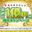 感謝の1億円還元キャンペーン