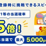 【ワラウ】新規会員特典500円が当たる確率が5倍!!・・・ってどの程度当たるの?「もっと紹介キャンペーン」