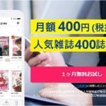 「Tマガジン」31日間無料お試し!お小遣いサイト経由の登録で950円以上のお小遣いが貰える!