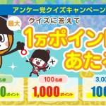 【マクロミル】最大1万ポイントが当たる!「アンケー党クイズキャンペーン」【本日最終日!】