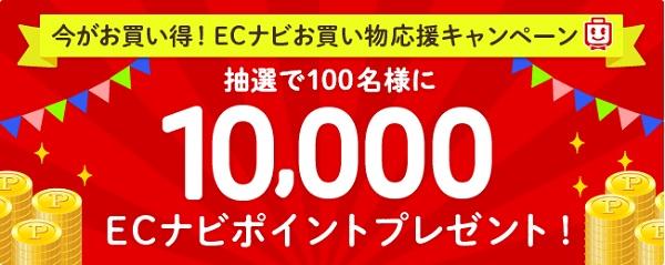 ECナビお買い物応援キャンペーン