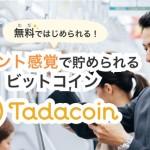 タダコイン