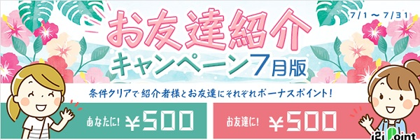 お友達紹介キャンペーン7月度版