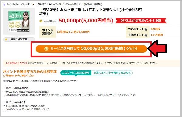 サービスを利用して5,000円ゲット