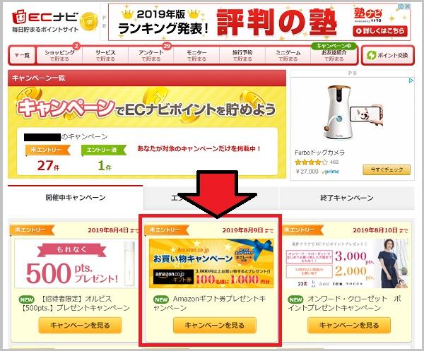 お買い物キャンペーンをクリック