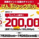 【げん玉】楽天カード発行で最大20,000円が当たるが・・・「げん玉ジャックポット」