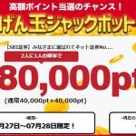 SBI証券口座開設で最大8,000円!「げん玉ジャックポット第2弾」今回は美味しい!