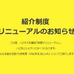 紹介制度リニューアルのお知らせ
