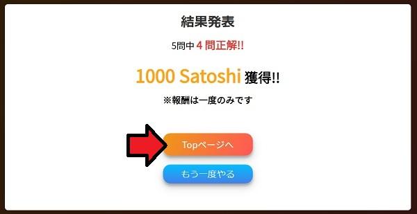 1,000satoshi獲得
