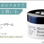 【すぐたま】山田養蜂場「マヌカハニークリーム」が超お得に手に入る!「ボーナスマイルキャンペーン」