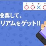 「ぴたイーサ」登録する手順と利用方法【無料でイーサリアムが貰える】