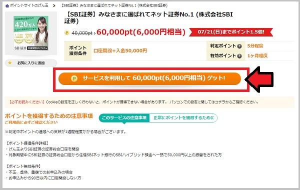 サービスを利用して6,000円相当ゲット