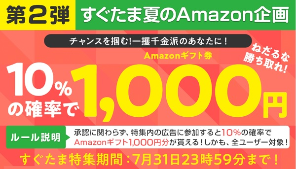 10%で1,000円