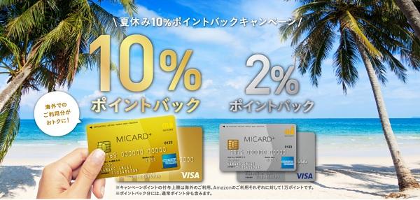 夏休み10%ポイントバックキャンペーン