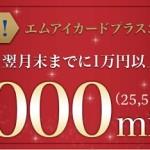 「エムアイカードプラスゴールド」25,500円相当が貰える!すぐたま経由での発行がお得!