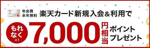 7000円相当プレゼント