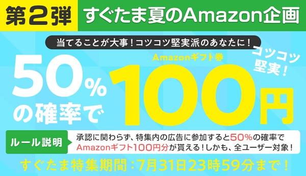 50%で100円