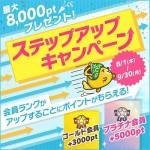 【ポイントインカム】会員ランクがアップすると最大800円相当が貰える!「ステップアップキャンペーン」