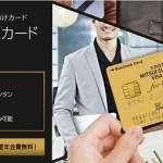 「三井住友ビジネスカード for Owners」カード発行で最大27,000円相当が貰える!