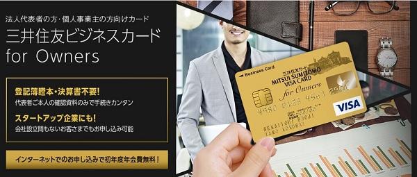 三井住友ビジネスカードTOPページ